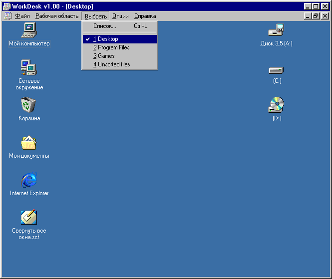 665x559 WorkDesk (Windows 98)